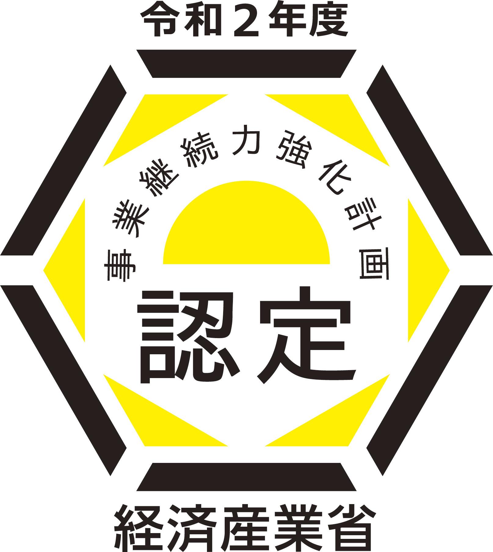 jigyou_nintei