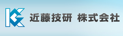 近藤技研 株式会社